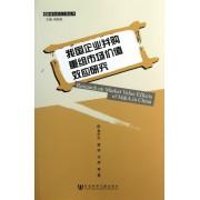 我国企业并购重组市场价值效应研究/管理科学与工程丛书
