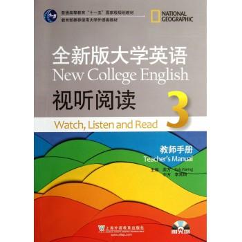 全新版大学英语视听阅读(附光盘3教师手册普通高等教育十一五***规划教材)