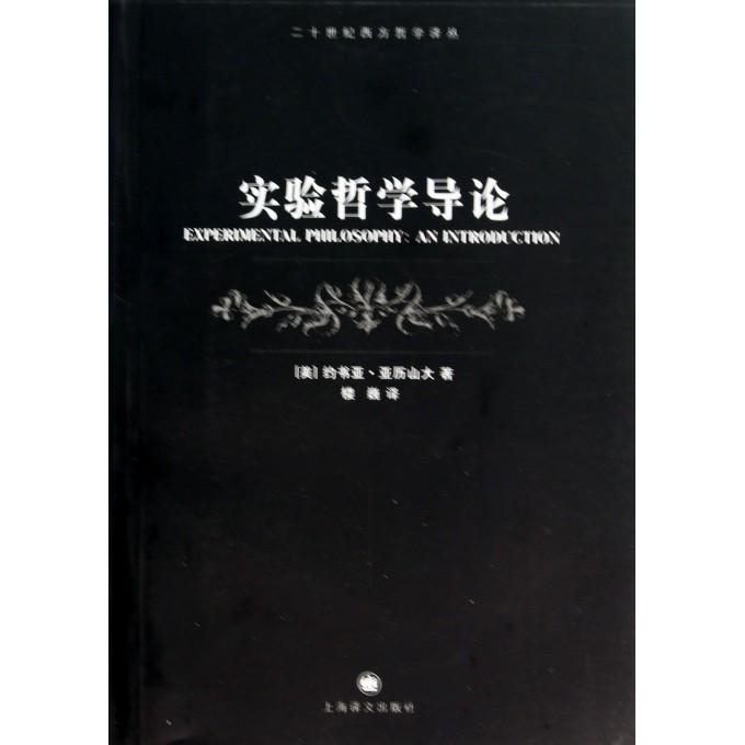 实验哲学导论/二十世纪西方哲学译丛