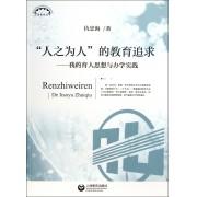 人之为人的教育追求--我的育人思想与办学实践/上海教育丛书
