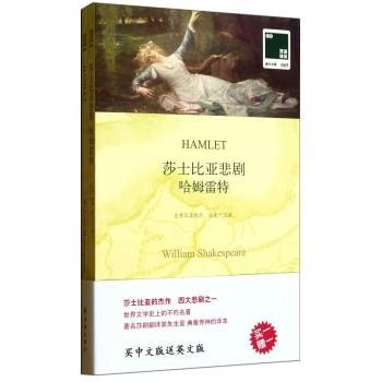 莎士比亚悲剧哈姆雷特(赠英文版)/双语译林