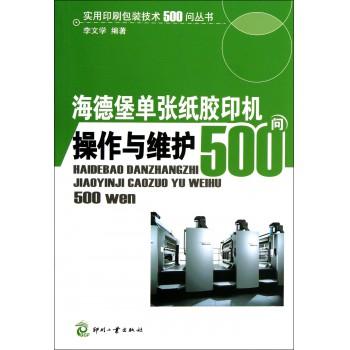 海德堡单张纸胶印机操作与维护500问/实用印刷包装技术500问丛书