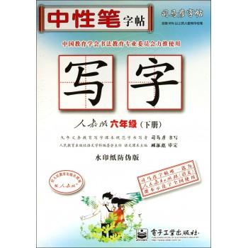 写字(6下人教版水印纸防伪版)/司马彦字帖
