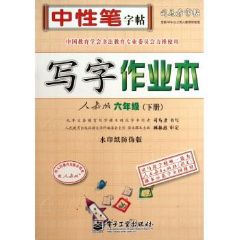 写字作业本(6下人教版水印纸防伪版)/司马彦字帖