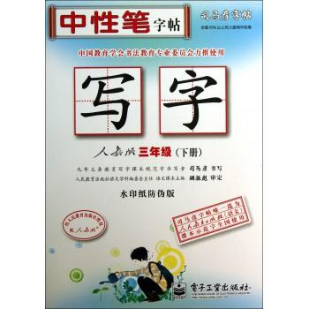 写字(3下人教版水印纸防伪版)/司马彦字帖
