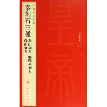 秦刻石三种/中国碑帖名品