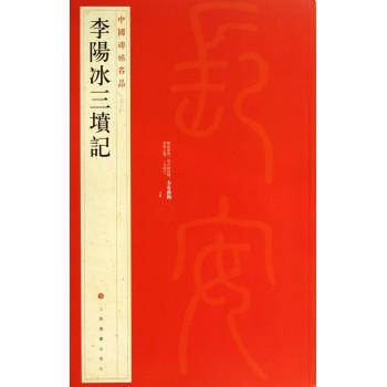 李阳冰三坟记/中国碑帖名品