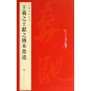 王羲**献之传本墨迹/中国碑帖名品