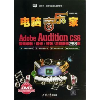 电脑音乐家(附光盘Adobe Audition CS6音频录制\精修\**\后期制作268例)
