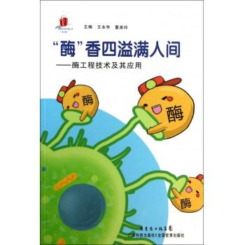 酶香四溢满人间--酶工程技术及其应用(第2辑)/高新技术科普丛书