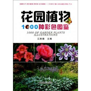 花园植物1000种彩色图鉴
