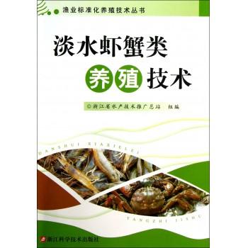 淡水虾蟹类养殖技术/渔业标准化养殖技术丛书