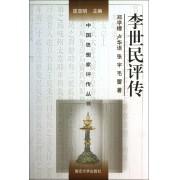 李世民评传/中国思想家评传丛书