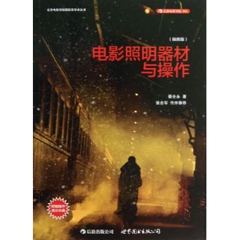 电影照明器材与操作(附光盘插图版)/北京电影学院摄影系学术丛书