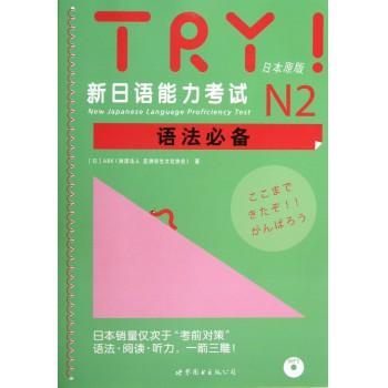 TRY新日语能力考试N2语法必备(附光盘日本原版)