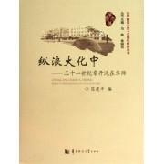 纵浪大化中--二十一世纪章开沅在华师(精)/华中师范大学110周年校庆丛书