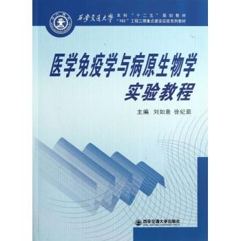 医学免疫学与病原生物学实验教程(西安交通大学本科十二五规划教材)