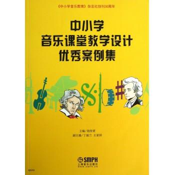 中小学音乐课堂教学设计**案例集