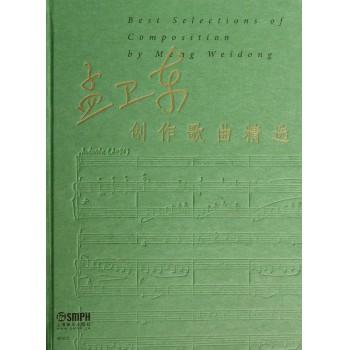 孟卫东创作歌曲精选(附光盘)(精)