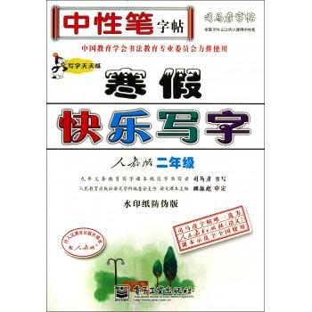 寒假快乐写字(2年级人教版水印纸防伪版)/司马彦字帖