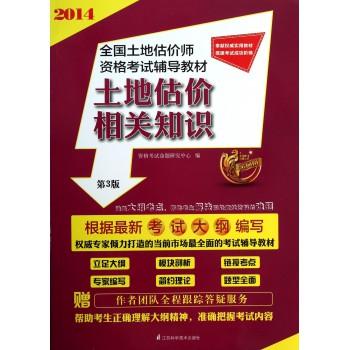 土地估价相关知识(第3版2014全国土地估价师资格考试辅导教材)
