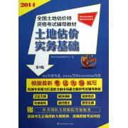 土地估价实务基础(第3版2014全国土地估价师资格考试辅导教材)