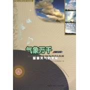 气象万千(探索天气的奥秘)/中国大百科全书普及版