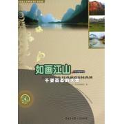 如画江山(千姿百态的大地)/中国大百科全书普及版