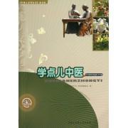 学点儿中医/中国大百科全书普及版