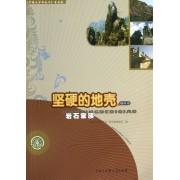 坚硬的地壳(岩石家族)/中国大百科全书普及版