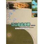 江山如此多娇(世界著名的高山大河)/中国大百科全书普及版