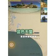 蓝色天堂(走进神秘的海洋)/中国大百科全书普及版