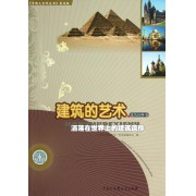 建筑的艺术(洒落在世界上的建筑遗珍)/中国大百科全书普及版