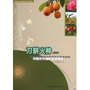 刀耕火种(中国农作物的栽培溯源)/中国大百科全书普及版