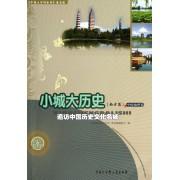 小城大历史(南方篇遍访中国历史文化名城)/中国大百科全书普及版