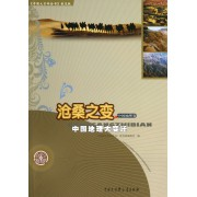 沧桑之变(中国地理大变迁)/中国大百科全书普及版
