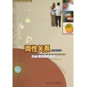 两性关系(你必须知道的知识)/中国大百科全书普及版