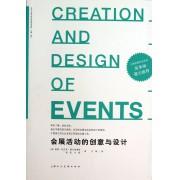 会展活动的创意与设计