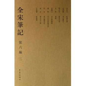 全宋笔记(第6编3)