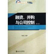 融资并购与公司控制(第3版21世纪MBA规划教材)