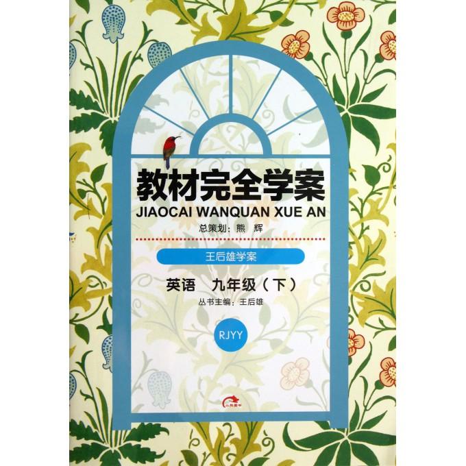 王后雄學案·教材完全學案:英語(9年級)(下)(RJYY)