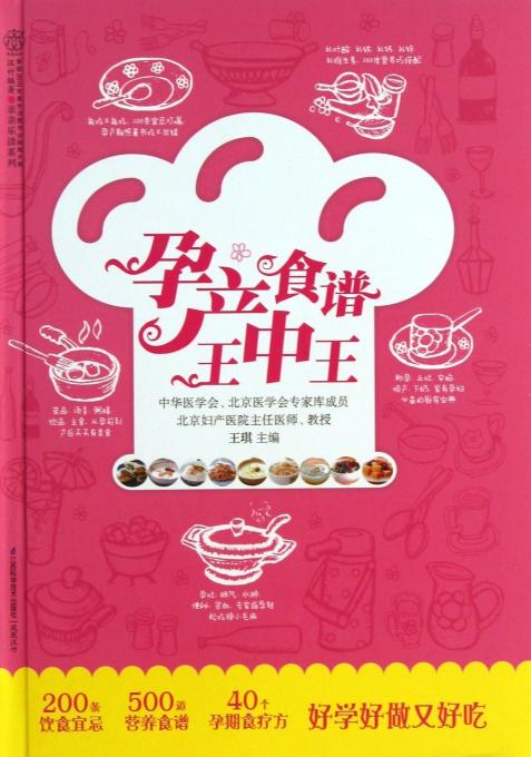 孕产食谱王中王/亲亲乐读系列