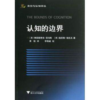 认知的边界/语言与认知译丛