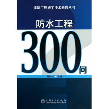防水工程300问/建筑工程施工技术问答丛书
