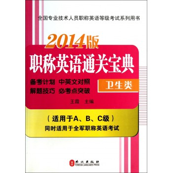 职称英语通关宝典(卫生类适用于A\B\C级同时适用于全军职称英语考试2014版全国专业技术人员职称英语等级考试系列用书)