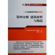 一级注册建筑师考试试题集(第4分册建筑材料与构造第9版)/2014执业资格考试丛书