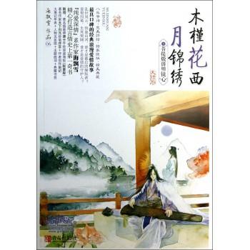 木槿花西月锦绣(6菩提煅铸明镜心)