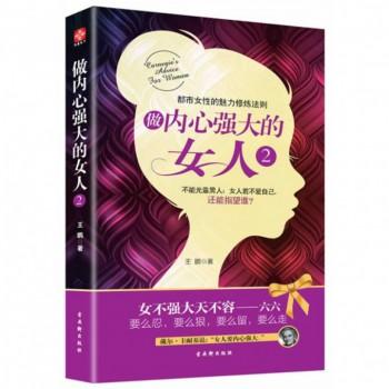 做内心强大的女人(2)