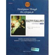伯克毕生发展心理学(从青年到老年第4版)/教材系列/心理学译丛