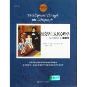 伯克毕生发展心理学(从0岁到青少年第4版)/教材系列/心理学译丛